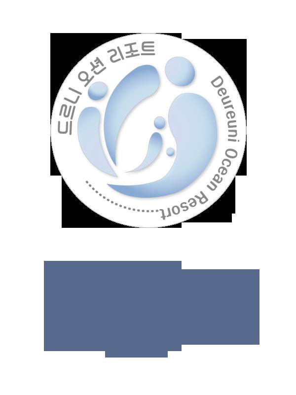 드르니오션리조트 로고